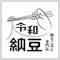 【折れる】令和納豆の無料パスポート騒動、お店がとうとう火消し返金するようになる