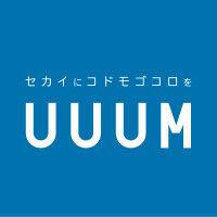 【暴露】UUUMを辞めた底辺YouTuber、考えも底辺