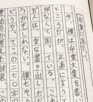 【文集】卒業文集で中学生が文才を発揮ww