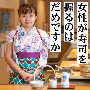 【自転車で】女性が浴衣で握る「なでしこ寿司」、朝6時に起きて自転車で仕入れに行く本格派の寿司店だったw