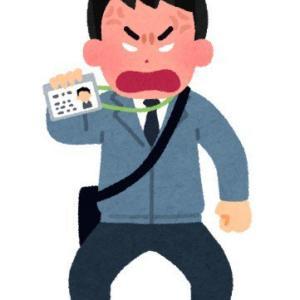 【帰宅】NHK集金人のワイ、今日も仕事を終えて無事帰宅