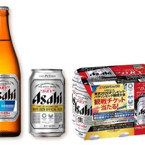【お酒】東京五輪、会場で酒類の販売を容認...