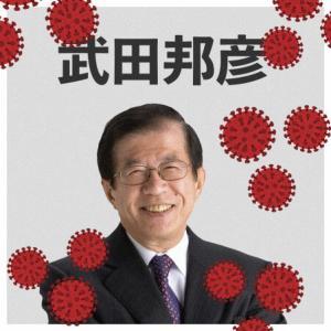 【ホンマでっか】「コロナは風邪派」の武田邦彦先生がコロナ感染隠し新幹線移動&テレビ出演