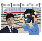 【書類送検】共産党の撮り鉄議員・山添拓、鉄道営業法違反で書類送検
