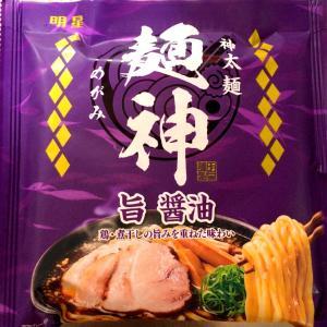 【神太麺】麺神 ―めがみ― 【旨 醤油】