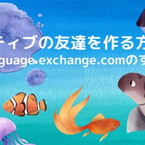 ネイティブの友達を作る方法 My language exchange.comのすすめ