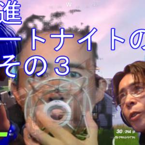 【ヒラサワ実況】Fortniteの技法3を投稿しました。