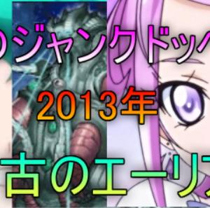 #遊戯王 【闇のゲーム】青森決闘ツガルレインボー classic5