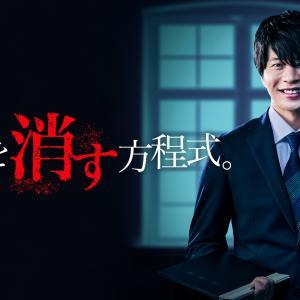 【レビュー】テレビ朝日ドラマ「先生を消す方程式」 ネタバレあり