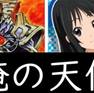 【闇のゲーム】 俺の天使(秋山澪) 青森決闘ツガルレインボー 令和15 #遊戯王