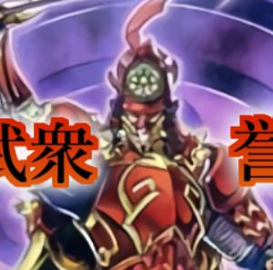 【闇のゲーム】 六武衆の誉れ 青森決闘ツガルレインボー 令和17【 #遊戯王 】を投稿しました。