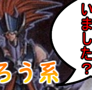青森闇ゲ【闇のゲーム】 なろう系ゴーズ 青森決闘ツガルレインボー 令和22【 #遊戯王 】 を投稿しました。
