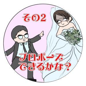 プロポーズできるかな?その2