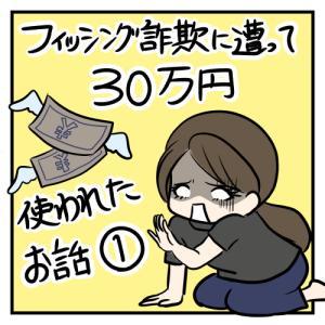 フィッシング詐欺に遭って30万円使われた話1