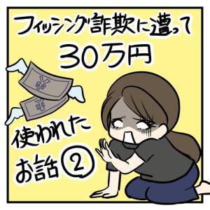フィッシング詐欺に遭って30万円使われた話2