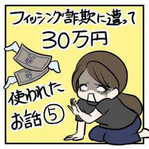 フィッシング詐欺に遭って30万円使われた話5