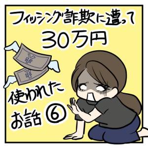フィッシング詐欺に遭って30万円使われた話6