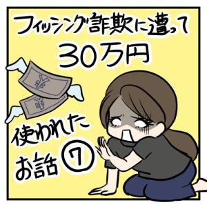 フィッシング詐欺に遭って30万円使われた話7