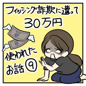 フィッシング詐欺に遭って30万円使われた話9