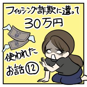フィッシング詐欺に遭って30万円使われた話12