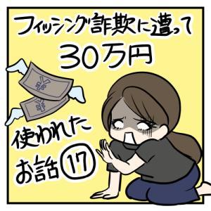 フィッシング詐欺に遭って30万円使われた話17