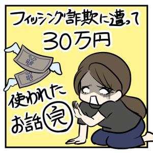 フィッシング詐欺に遭って30万円使われた話18
