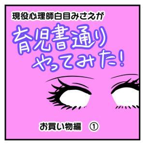 心理師白目みさえが育児書通りやってみた〜お買い物編①〜