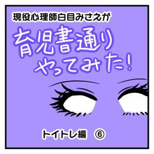 心理師白目みさえが育児書通りやってみた〜トイトレ編⑥〜