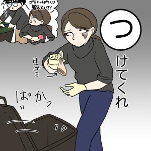【白目カルタ】つけてくれ