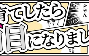 ダ・ヴィンチニュース連載