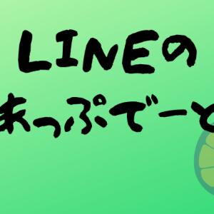 あれ、LINEがUPDATEできない・・・