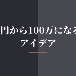 1円を100万円にするアイデア