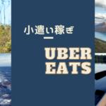 uberの収益と配達便利アイテム、こあんた的おすすめ品