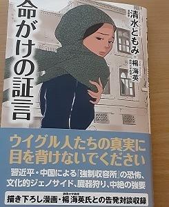 命がけの証言/たくさんの人に読んでほしい!!