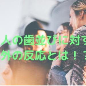 日本人の歯並び、海外ではバカにされている!?