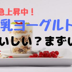 人気急上昇の豆乳グルトはまずいのか?!効果は?食べてみた感想