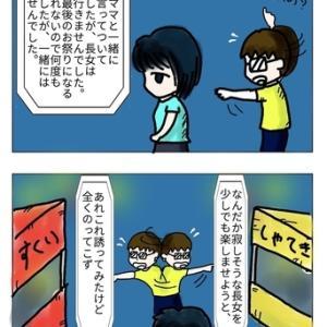 【四コマ漫画】祭前夜