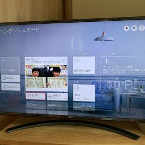 大型テレビがやってきた!