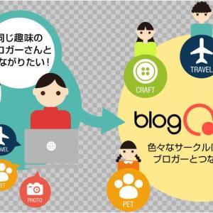 ブログサークルとはブログにフォーカスしたコミュニティサービス!アクセスアップに!