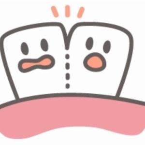 【癒合歯(ゆごうし)に悩む🦷】