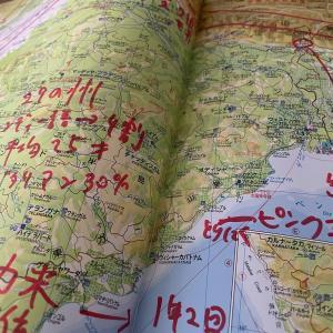 十数年ぶりに地図帳を買ってみた