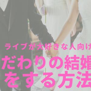 アイドルファンのために、こだわりの結婚式のやり方を紹介!