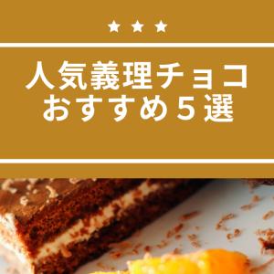 【バレンタイン】人気義理チョコのおすすめ5選【気配りチョコ/ばらまきチョコ】