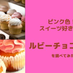 【可愛いピンク色】今話題のルビーチョコレートとは?