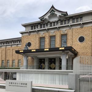 【京都旅】京都市京セラ美術館とカフェ「ENFUSE」で休日を。【ミュージアムカフェ】