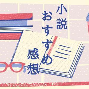 第26回島清恋愛文学賞を受賞、綿矢りさ「生のみ生のままで」 現代を生きる女性同士の恋愛 /レビュー/感想/小説