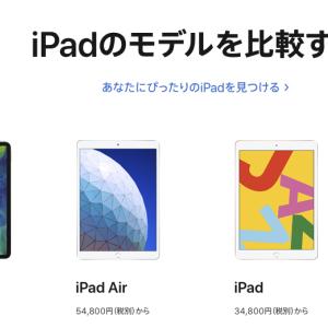 【2020】初めて選ぶiPadはこれ!用途別おすすめまとめ