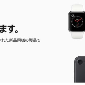 Apple製品を少しでも安く買う方法知ってる?お得に買う方法5選