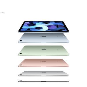 iPad Air4は買いなのか?iPad Proと比較してコスパを検討してみた