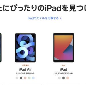 iPadの容量って何GBを選べばいいのか?最適解は128Gモデル!